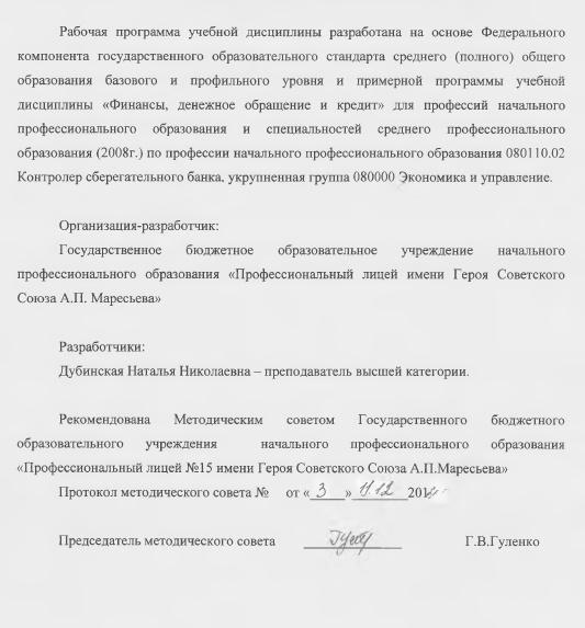 рабочая программа финансы кредит потребительский кредит 1000000 рублей на 5 лет калькулятор
